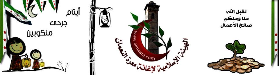 الهيئة الاسلامية لاغاثة معرة النعمان