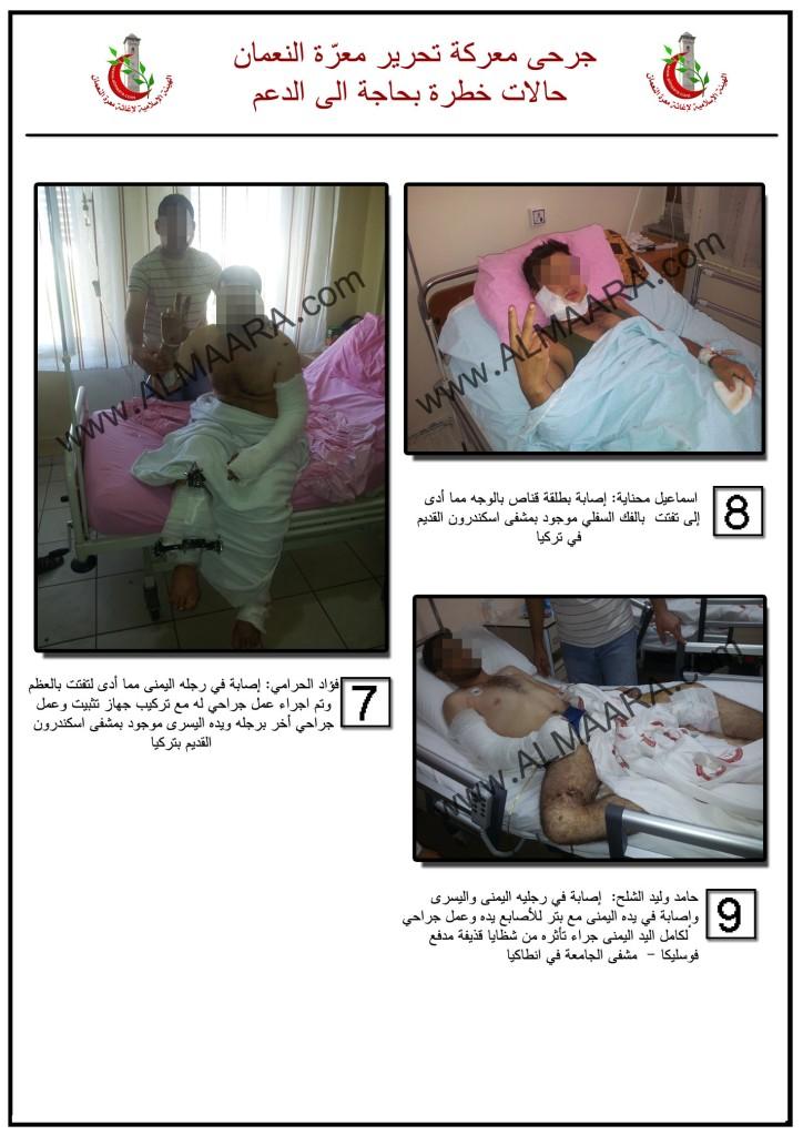 جرحى ومصابي معرة النعمان في تركيا 2