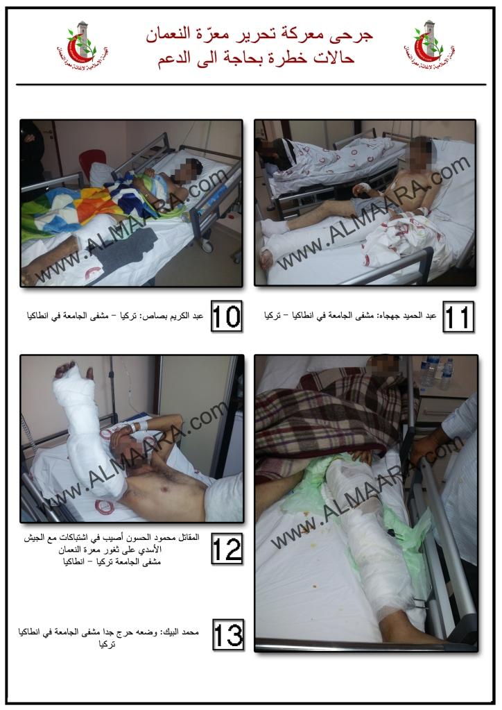 جرحى و مصابي معرة النعمان في تركيا 3